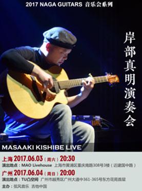 2017 Naga Guitars 音乐会系列 Masaaki Kishibe 岸部真明中国演奏会