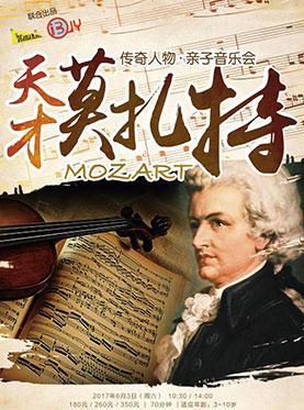 DramaKids艺术剧团•传奇人物•亲子音乐会《天才莫扎特》