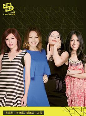 """Live 4 LIVE《尖叫现场》""""重SHOW旧好""""再见•好女人演唱会-上海站"""