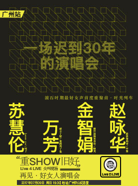 """Live 4 LIVE《尖叫现场》""""重SHOW旧好""""再见•好女人演唱会-广州站"""