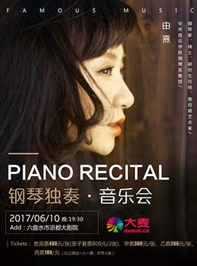 钢琴独奏音乐会 六盘水站