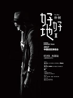 """朴树""""好好地II""""2017中国巡回演唱会-大连站"""