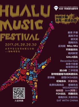 2017乐谷华录音乐嘉年华