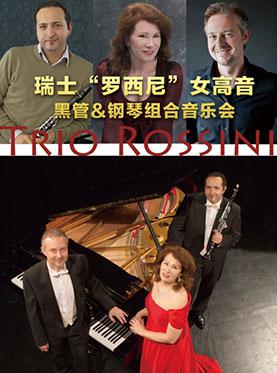 """瑞士""""罗西尼""""女高音  黑管·钢琴组合音乐会"""