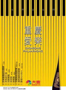 重庆爱乐乐团《歌剧序曲》音乐会
