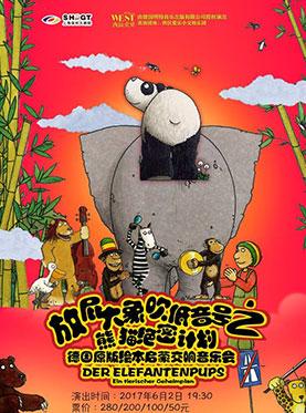 放屁大象吹低音号之熊猫绝密计划 德国原版绘本启蒙交响音乐会