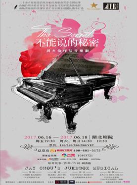 周杰伦作品音乐剧《不能说的秘密》亚洲巡演武汉站
