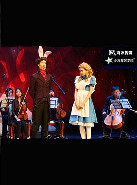 互动亲子音乐会《爱丽丝梦游音乐王国》