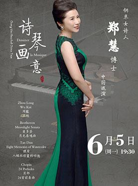 《诗情画意-钢琴女诗人郑慧博士中国巡演》苏州站