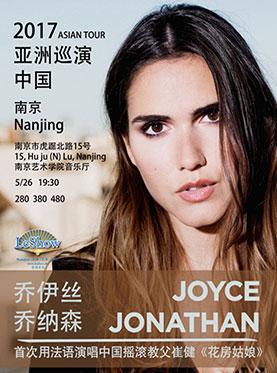乔伊丝.乔纳森 2017年亚洲巡演-南京站