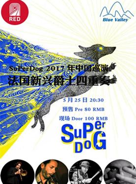 法国新兴爵士四重奏SuPerDog中国巡演长沙站