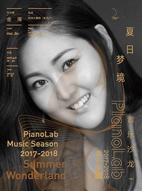 PianoLab 音乐沙龙季金海钢琴音乐会