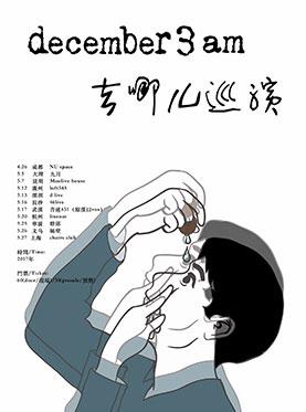 "december3am ""去那兒巡演"" 宁波站"