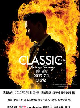 A CLASSIC TOUR 学友• 经典巡回演唱会-济宁站