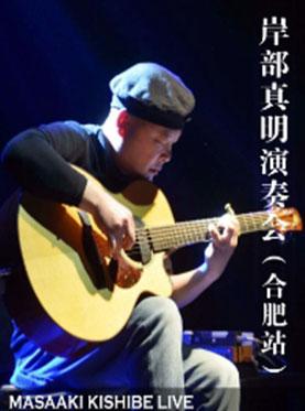 指弹吉他大师岸部真明合肥音乐会
