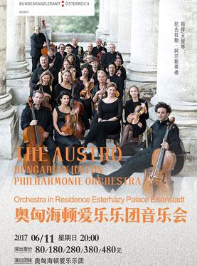 奥匈海顿爱乐乐团音乐会