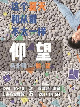 《仰望》——明望上海首唱会