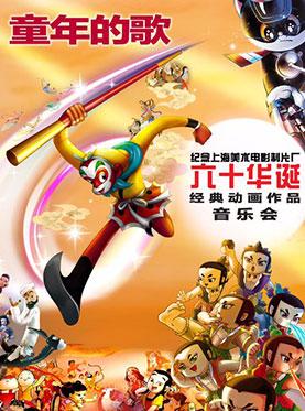 《童年的歌–庆祝上海美术电影制片厂 六十华诞经典动画作品音乐会》