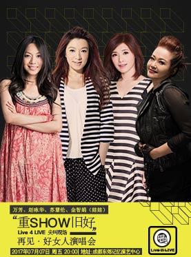 """Live 4 LIVE《尖叫现场》""""重show旧好""""再见·好女人演唱会-成都站"""