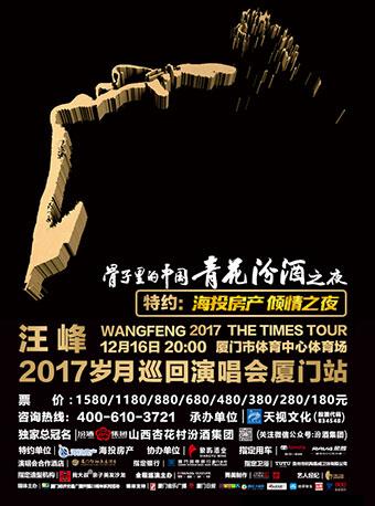 """汪峰2017""""岁月""""巡回演唱会-厦门站"""