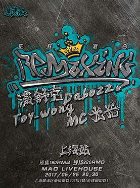 Remixing 正在混合-嘻哈专场上海站