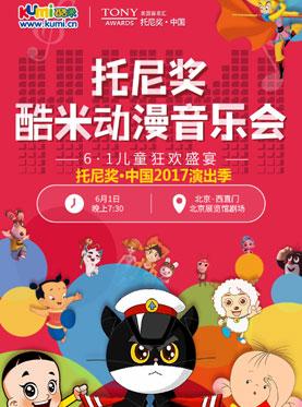 北京音乐会 托尼奖酷米动漫音乐会【网上订票】- 北京展览馆剧场音乐会 – 大麦网
