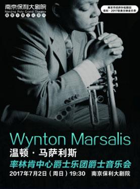 南京市政府文化消费补贴剧目: 《温顿・马萨利斯率林肯中心爵士乐团爵士音乐会》