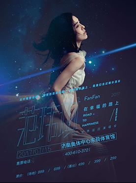 "FanFan范玮琪""在幸福的路上""世界巡回演唱会-济南站"