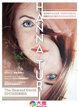 Hanna Turi The  Dearest  Friend 2017 巡回演唱会—成都站