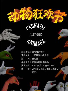 """《动物狂欢节》震東琴行庆""""六·一""""儿童节交响音乐会"""