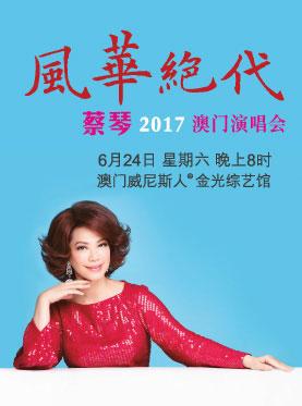 风华绝代 蔡琴2017 澳门演唱会