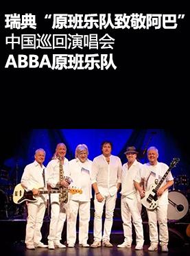 """瑞典""""原班乐队致敬阿巴""""中国巡回演唱会"""