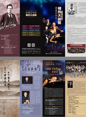 走进交响乐 相约大剧院 2017普及音乐会(五) 献给马勒生日的 歌