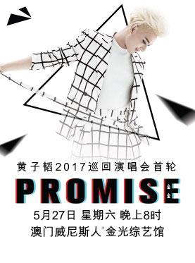 黄子韬2017 PROMISE巡回演唱会首轮 – 澳门站