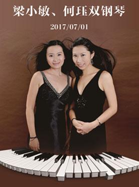 八喜2017年第六届打开艺术之门——施坦威姐妹—梁小敏 何珏双钢琴音乐会