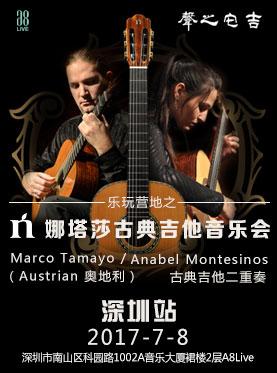 乐玩营地之TAMAYO&MONTESINOS古典吉他二重奏音乐会