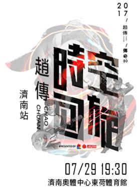 赵传时空回旋传奇30全国巡回演唱会-济南站