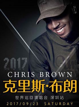 2017克里斯·布朗深圳演唱会