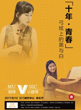 《十年·青春—弓弦上的黑与白》—钢琴小提琴独奏音乐会