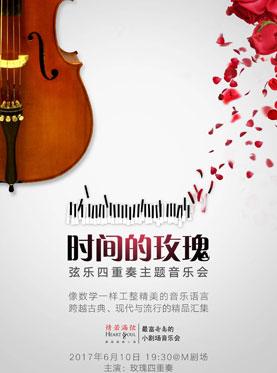 时间的玫瑰 – 弦乐四重奏 主题音乐会