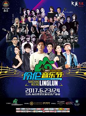 2017中国南昌•梅岭伶伦音乐节