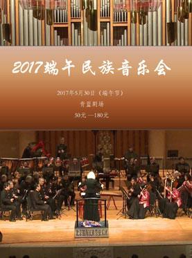 2017端午民族音乐会
