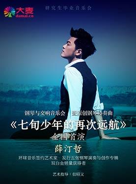 薛汀哲钢琴与交响音乐会暨原创钢琴协奏曲《七旬少年的再次远航》全国首演   川音