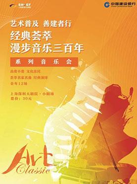 八喜・打开艺术之门 经典荟萃—漫步音乐三百年 上海民族乐团阮族重奏音乐会