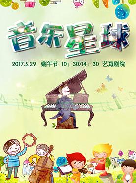 玩库亲子互动剧情音乐会《音乐星球》