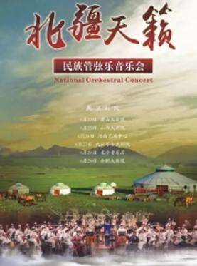 保利情——中华优秀地方剧目展演之民族管弦乐音乐会《北疆天籁》