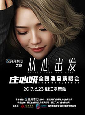 《开开木门》之夜【从心出发】庄心妍全国巡回演唱会(永康站)