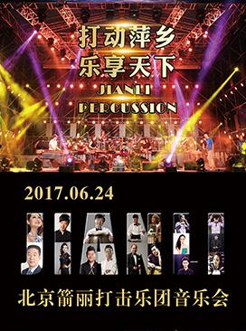 《北京箭丽打击乐团音乐会》萍乡站