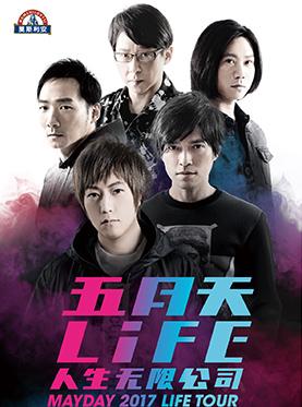 五月天LIFE[人生无限公司]巡回演唱会 2017 MAYDAY LIFE TOUR  青岛站