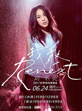 """刘若英""""Renext我敢""""世界巡回演唱会-扬州站"""